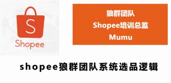 shopee狼群团队:shopee虾皮全套课程(附相关文件)无水印版
