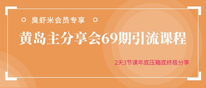 黄岛主分享会69期引流课程,2天3节课年底压箱底终极分享
