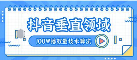 2020抖音垂直领域内训课程,100W播放量热门技术推荐算法(完结)