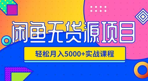 影客:闲鱼无货源项目,轻松月入5000+实战教程(视频+文档)价值千元