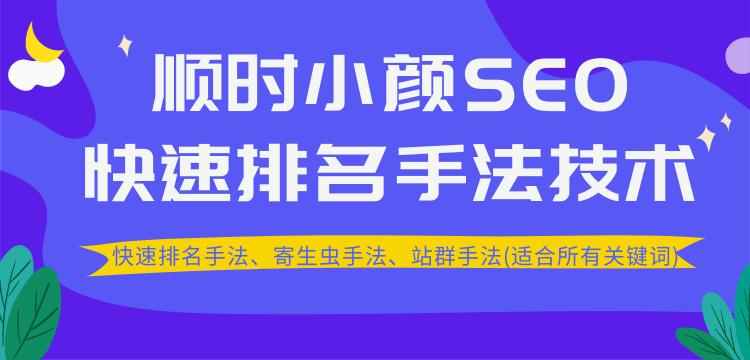 顺时小颜SEO快速排名手法技术教程、寄生虫手法、站群手法(适合所有关键词)