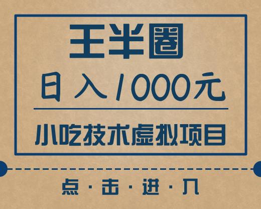王半圈日入1000小吃技术虚拟项目(快手引流,豆瓣引流,闲鱼引流,变现)