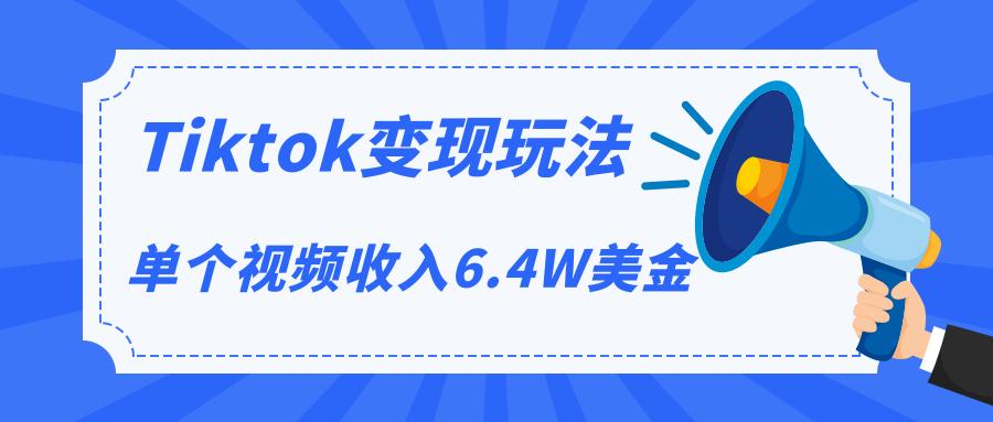 Tiktok变现玩法,不自己拍摄视频,不露脸,单个视频收入6.4W美金(视频+文档)
