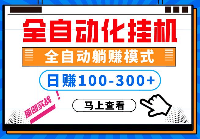 100%解放双手,全自动化挂机,日稳定100-300+【完全解封双手-超级给力】