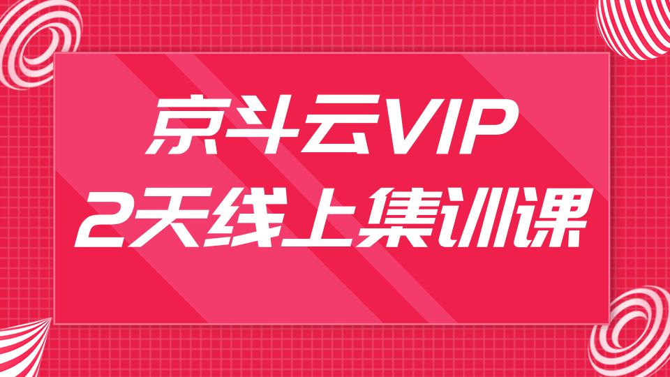 京斗云VIP2天线上集训课,关键词7天上首页,引爆搜索流量,快车低价霸屏