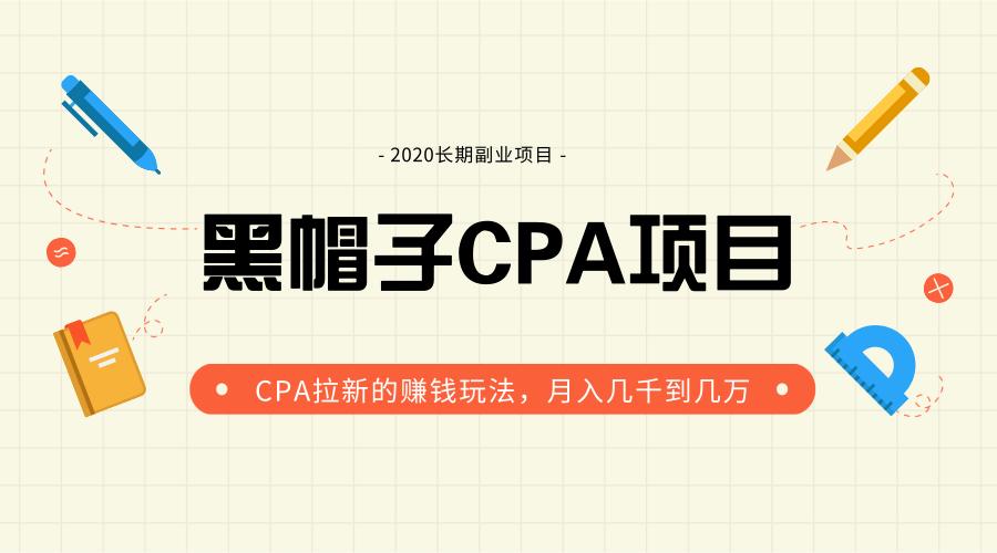 黑帽子手机CPA项目长期副业,CPA拉新的赚钱玩法,月入几千到几万