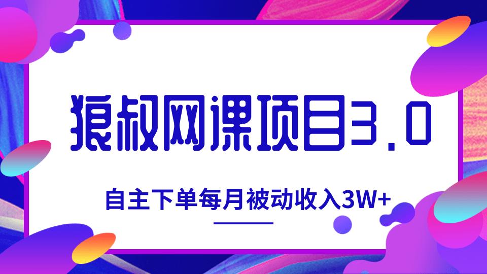 狼叔网课项目3.0,打造自主下单系统,每月被动收入3W+