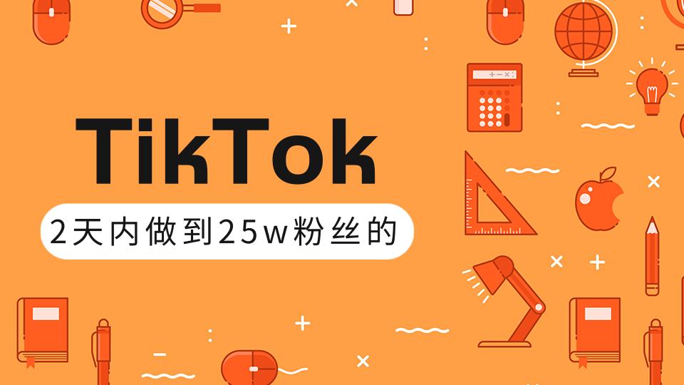 TIKTOK打造成权重高的热门优质账号,我是如何在12天内做到25W粉丝(视频+文档)