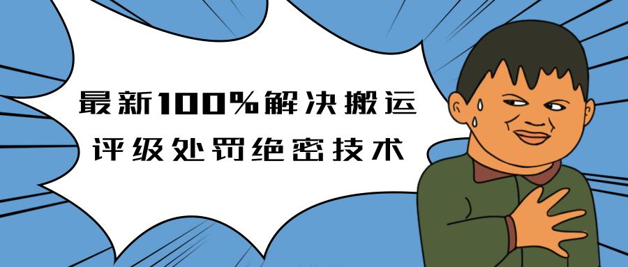抖音最新100%解决搬运评级处罚绝密技术(价值7280泄密)