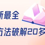 抖商6.28全网最新最全抖音不适宜方法破解20多种方法(视频+文档)