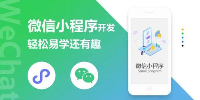 5 JUN 微信小程序开发课程:轻松易学还有趣,教你做出引爆朋友圈的小程序(46节课)