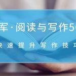 吴军·阅读与写作50讲,快速提升写作技巧