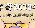 牛哥微课堂《2020自动化流量特训营》30天5000有效粉丝正规项目