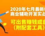 2020最新DNF商业辅助开发实战教程,可出售赚钱或自用(附配套工具)