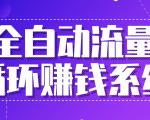 九京五位一体盈利模型特训营:全自动流量循环赚钱系统,月入过万甚至10几万