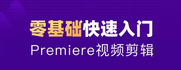 零基础学习Adobe Premiere(PR)2020全套视频课程带中文字幕