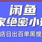 火焱社闲鱼独家绝密小班课-闲鱼单店日出百单黑搜爆破法