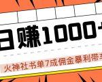 火神社书单7成佣金暴利带车,揭秘高手日赚1000+的套路,干货多多!