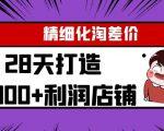 Yl精细化淘差价28天打造10000+利润店铺,精细化选品项目(附软件)