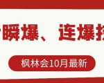 枫林会10月最新抖音瞬爆、连爆技术,主播直播坐等日收入10W+
