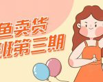 强子日志闲鱼卖货初级班第三期:新手0基础学习闲鱼卖货赚钱,月入过万