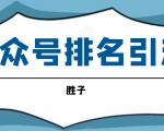 胜子老师微信公众号排名引流,微信10亿月活用户引流方法