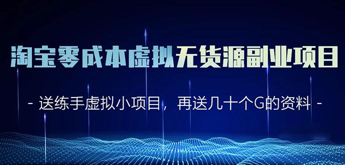 淘宝零成本虚拟无货源副业项目2.0 一个店铺可以产出5000左右的纯利润