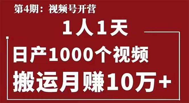 起航哥:视频号第四期:一人一天日产1000个视频,搬运月赚10万+