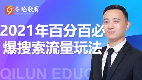 齐论教育·2021年百分百必爆搜索流量技术玩法(价值999元-视频课)