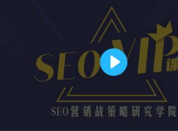 魔贝课凡seo第10、11、12期实战VIP教程(视频+课件)