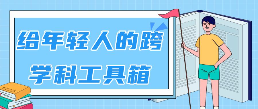 林超:给年轻人的跨学科工具箱【视频课程高清】