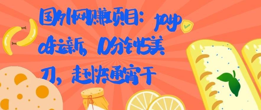 Paypal拉新赚美刀项目,单人一天利润500-1000刀【视频课程】