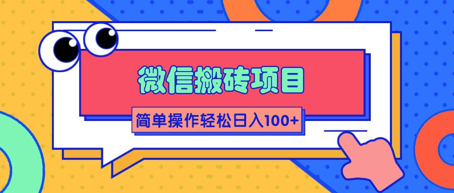 微信搬砖项目,简单几步操作即可轻松日入100+【批量操作赚更多】