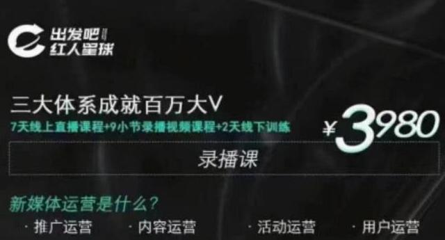 红人星球·三大体系成就百万大V+王楠21天做账号拍摄剪辑课程