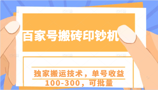 百家号搬砖印钞机项目,独家搬运技术,单号收益100-300,可批量