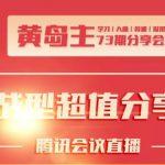 黄岛主73期分享会:小红书破千粉玩法+抖音同城号本地引流玩法