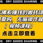 强子日志佛系赚钱的搬砖项目,需求大,可复购,无脑操作就能收钱